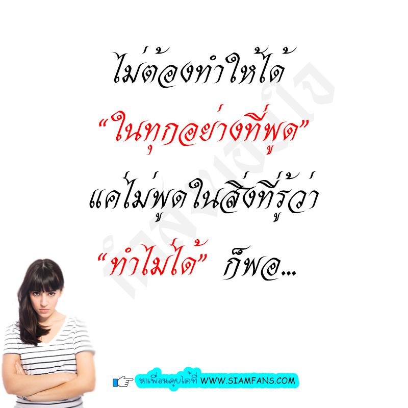 ไม่ต้องทำให้ได้ในทุกอย่างที่พูด แค่ไม่พูดในสิ่งที่รู้ว่าทำไมได้ก็พอ