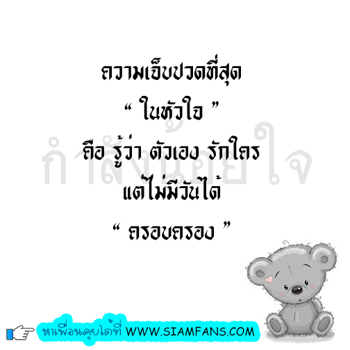 ความเจ็บปวดที่สุดในหัวใจ คือรู้ว่าตัวเองรักใคร แต่ไม่มีวันได้ครอบครอง