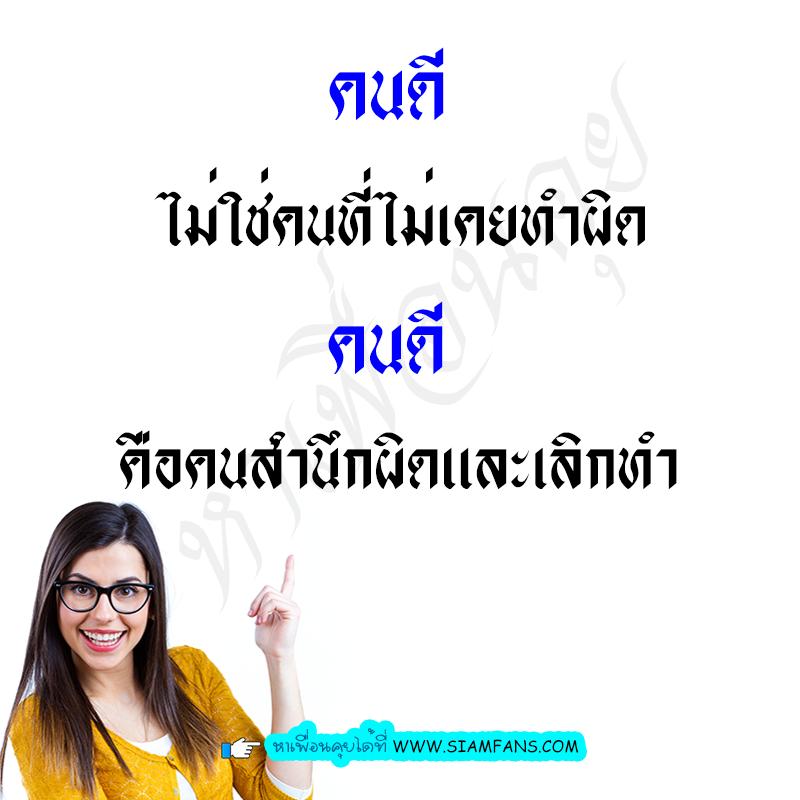 คนดี ไม่ใช่คนที่ไม่เคยทำผิด คนดี คือคนที่สำนึกผิดและเลิกทำ