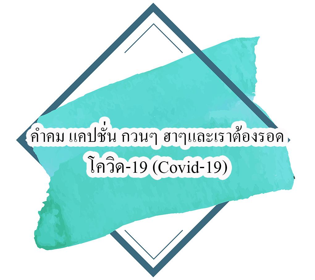 คำคม แคปชั่น กวนๆ ฮาๆและเราต้องรอด โควิด-19 (Covid-19)