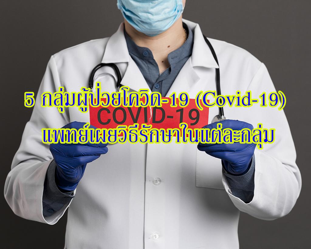 5 กลุ่มผู้ป่วยโควิด-19 (Covid-19) แพทย์เผยวิธีรักษาในแต่ละกลุ่ม