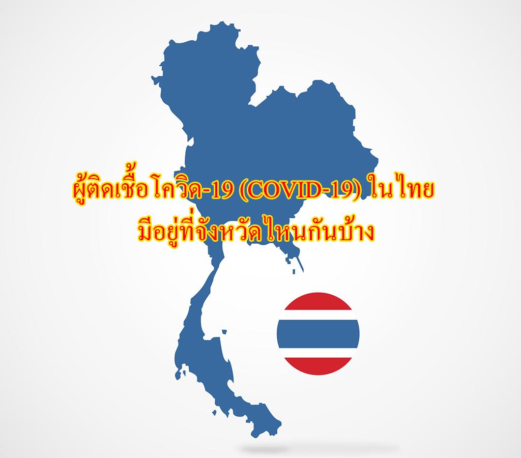 อัพเดต18 เม.ย 63  ผู้ติดเชื้อโควิด-19 (COVID-19) ในไทย มีอยู่ที่จังหวัดไหนกันบ้าง